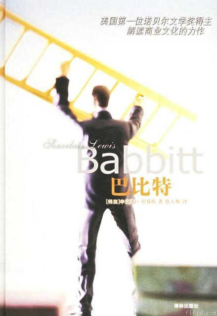 《巴比特》- 臺灣Word