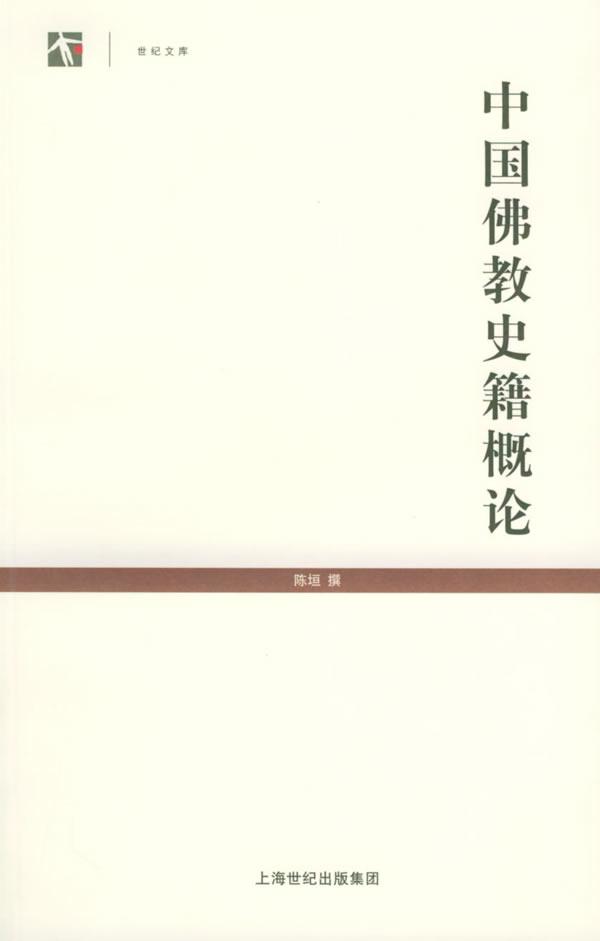 中國佛教史籍概論——世紀人文系列叢書- 臺灣Word