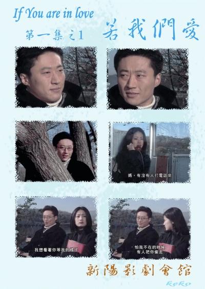 《若我們愛》- 臺灣Word