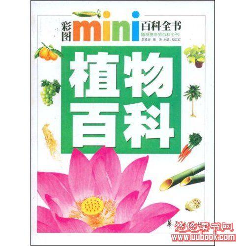 《植物百科》- 臺灣Word
