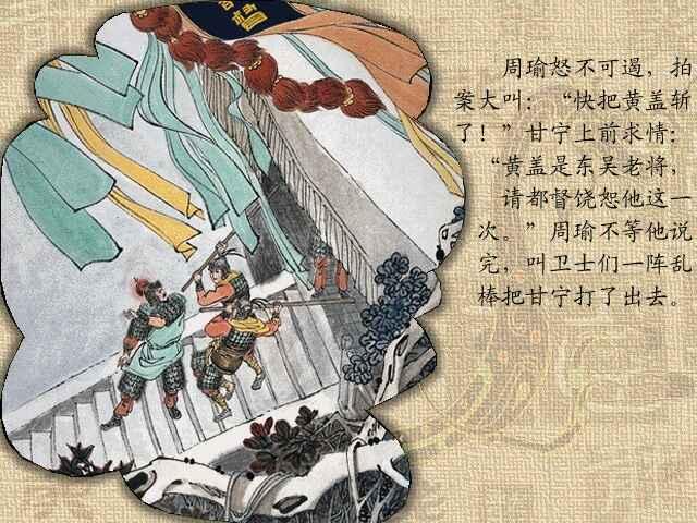 《三國演義》第六十八回- 臺灣Word