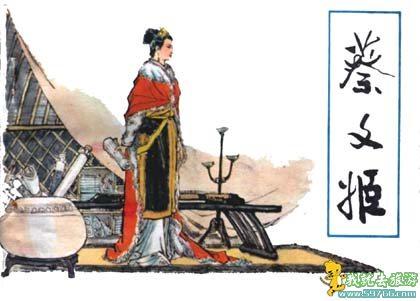 《胡笳十八拍》- 臺灣Word