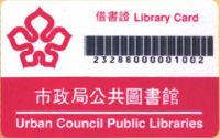 香港公共圖書館- 臺灣Word