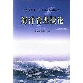 海洋管理概論- 臺灣Word
