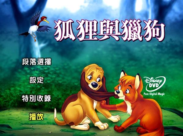 《狐貍與獵狗》- 臺灣Word