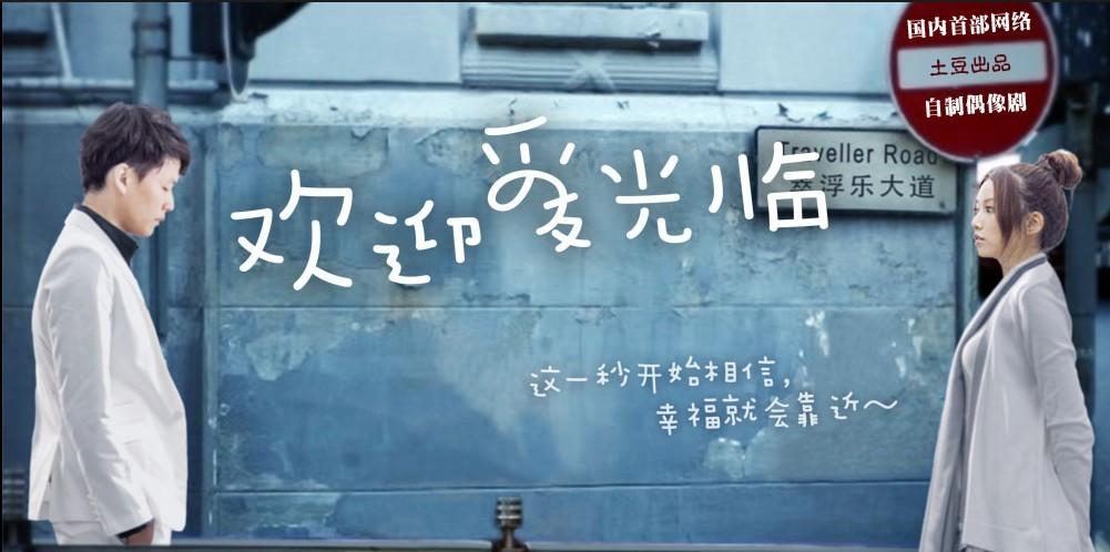 《歡迎愛光臨》- 臺灣Word