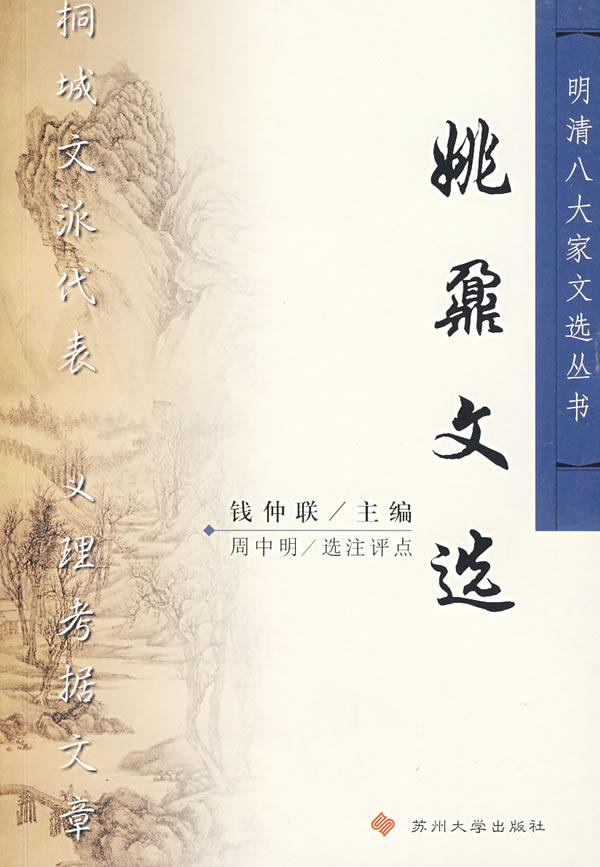 姚鼐- 臺灣Word