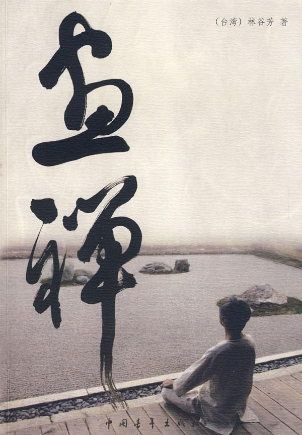 禪畫- 臺灣Word