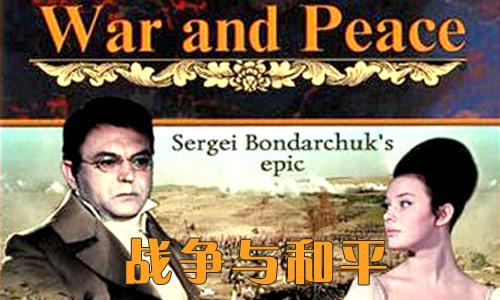 《戰爭與和平》- 臺灣Word