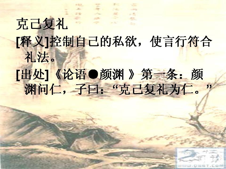 克己復禮- 臺灣Word