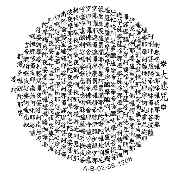 大悲咒- 臺灣Word