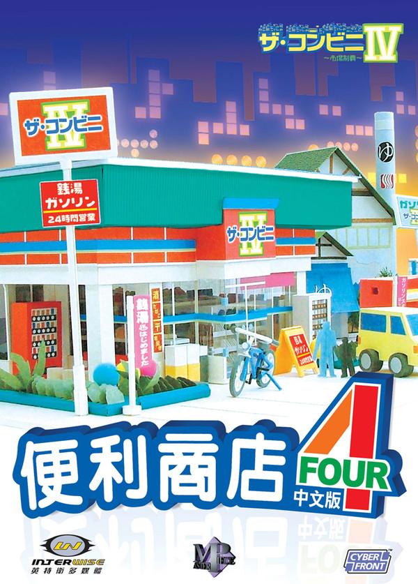 《便利商店4》- 臺灣Word