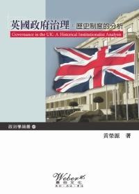 英國政府治理──歷史制度的分析- 臺灣Word