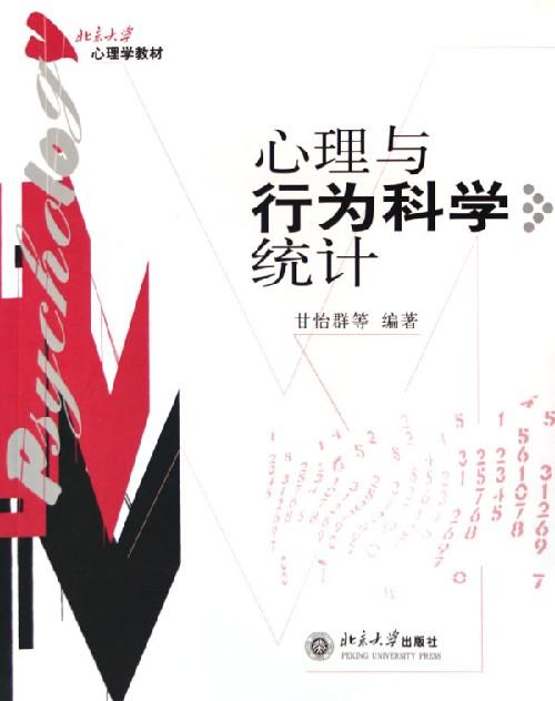 行為科學管理理論- 臺灣Word