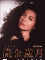 《流金歲月》[電影]- 臺灣Word