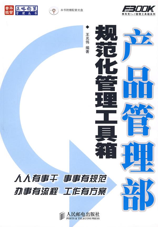 產品管理型組織- 臺灣Word