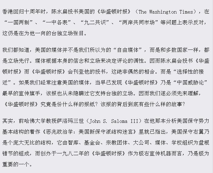 《華盛頓時報》- 臺灣Word