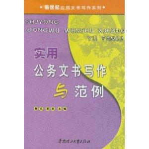 《實用公務文書寫作與範例》- 臺灣Word