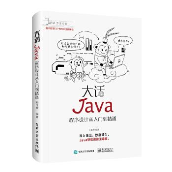 大話Java:程序設計從入門到精通(pdf+txt+epub+azw3+mobi電子書在線閱讀下載)-txtepub下載