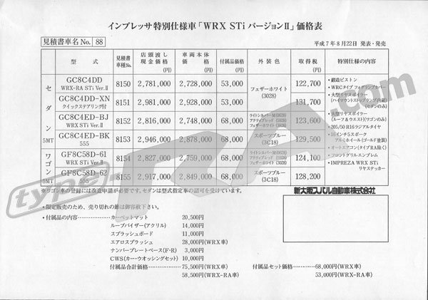 Impreza STi V2 option sheet & price list
