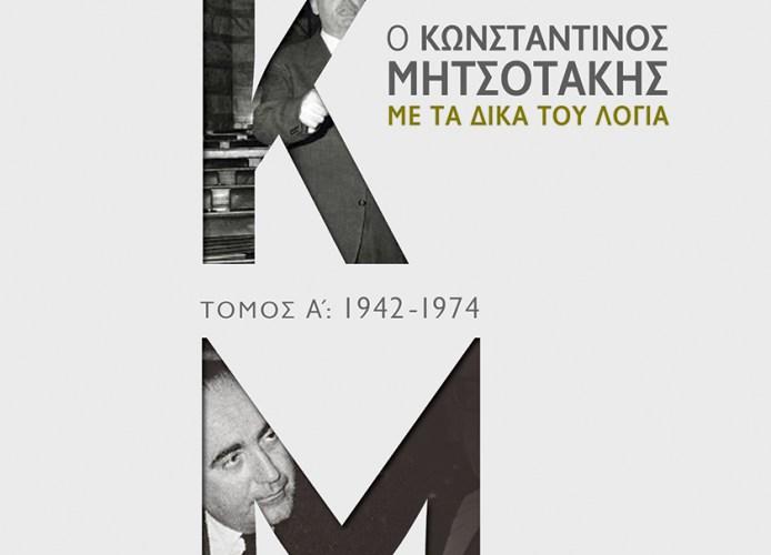 ΑΙΧΜΕΣ: Η πρόταση του Κωνσταντίνου Μητσοτάκη για τη «Βόρεια Μακεδονία»!