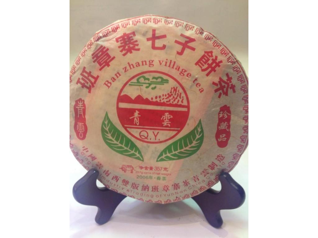 雲南班章寨七子餅茶(普洱)(已售完)