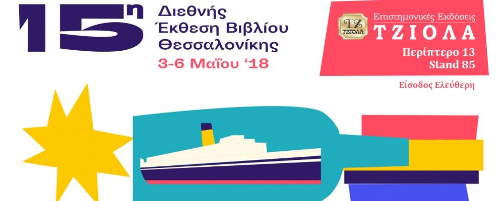 Tziola-ΔΕΘ 2018-Περίπτερο & Stand