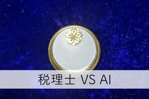 税理士 VS AI