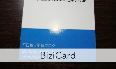 BiziCard