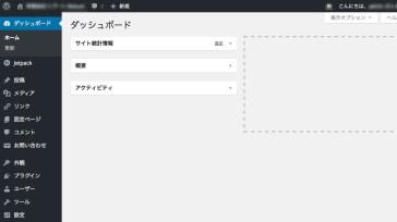 Wordpress 管理者権限の管理画面