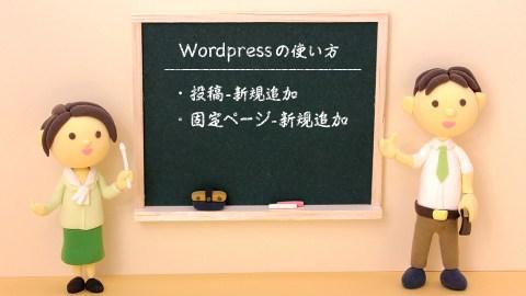 Wordpressの使い方3