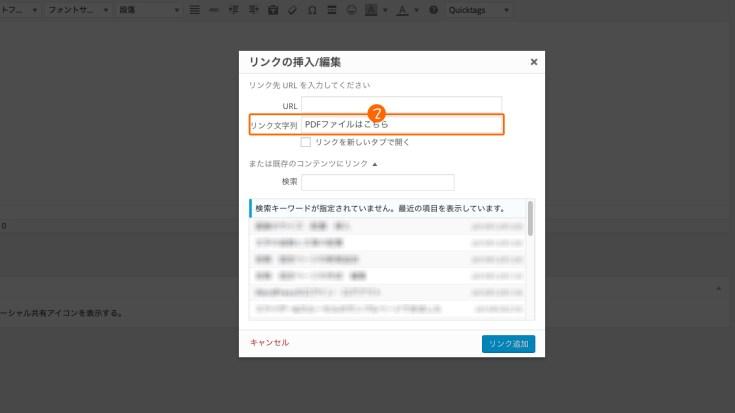 Wordpress リンクの挿入/編集-2