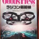 GoodS Press ラジコン最前線-話題沸騰「ドローン」雑誌掲載されました