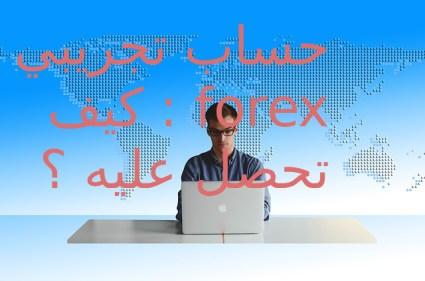 حساب تجريبي forex : كيف تحصل عليه ؟