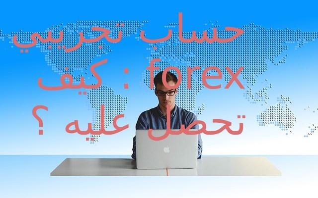حساب تجريبي forex : افضل شركة لفتحه كيف تحصل عليه ؟