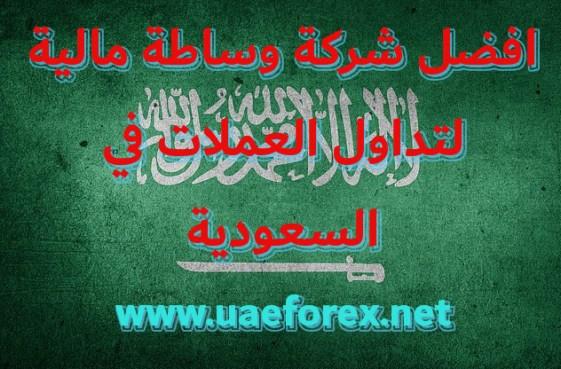 افضل شركة وساطة مالية لتداول العملات في السعودية