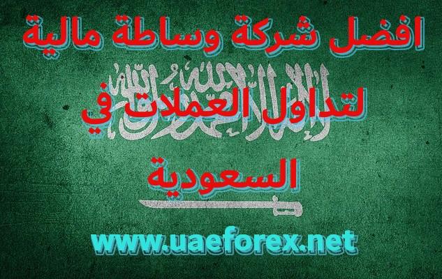 افضل شركة وساطة مالية لتداول العملات في السعودية ( فوركس في السعودية )
