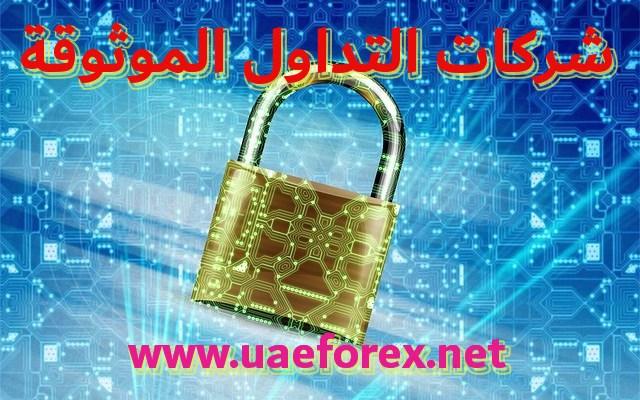 شركات التداول الموثوقة ( شركات الفوركس الآمنة و المضمونة )