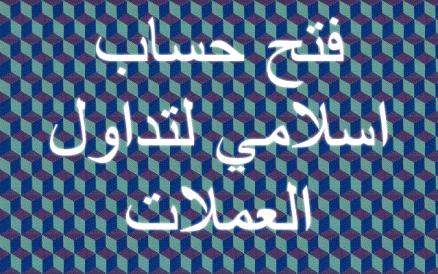 فتح حساب اسلامي لتداول العملات