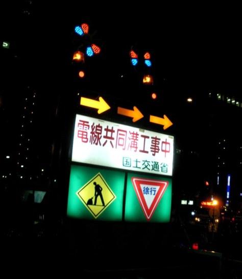 Escuchar Japón