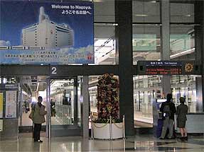 中部國際空港(セントレア)駅