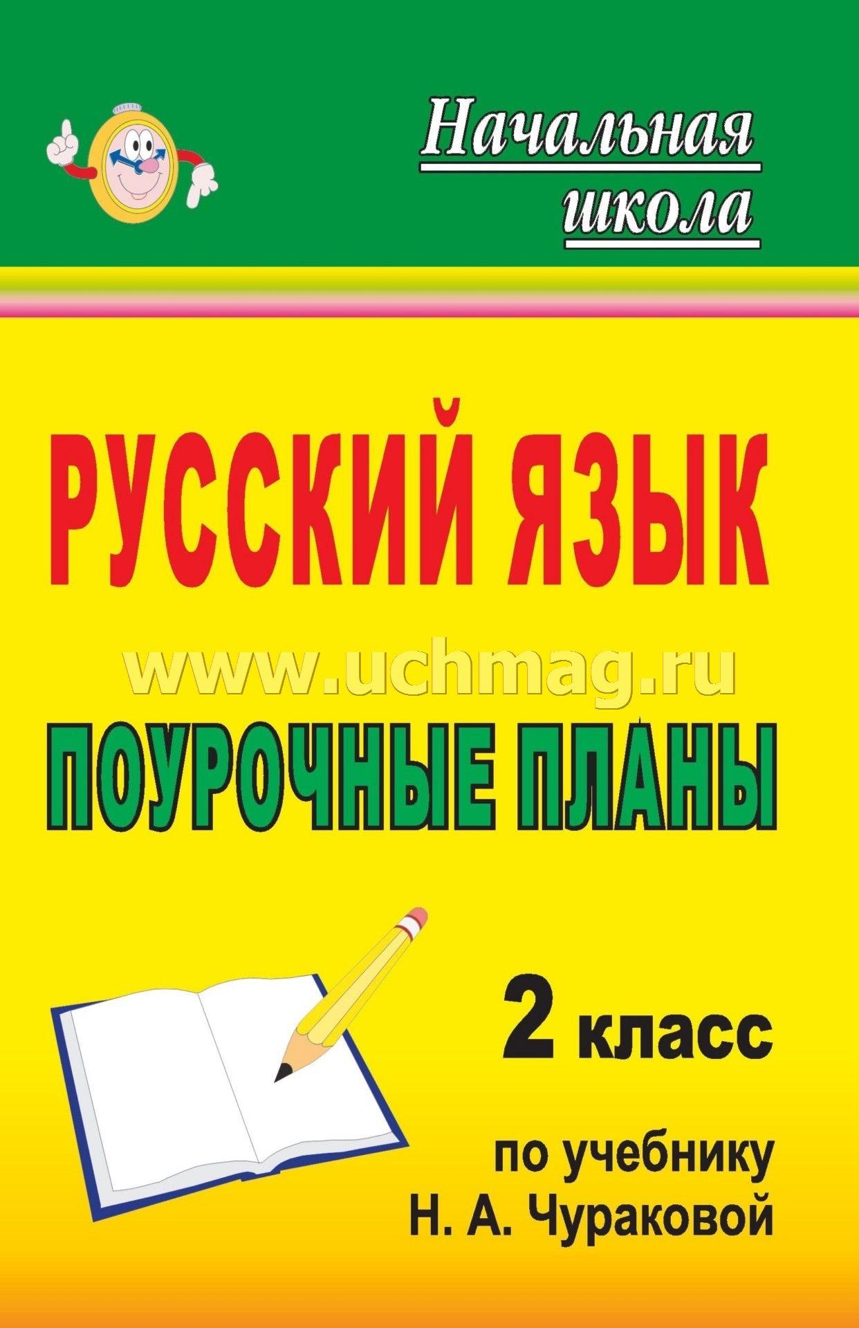 2019 языку чураковой н.а. русскому класса по 2 гдз