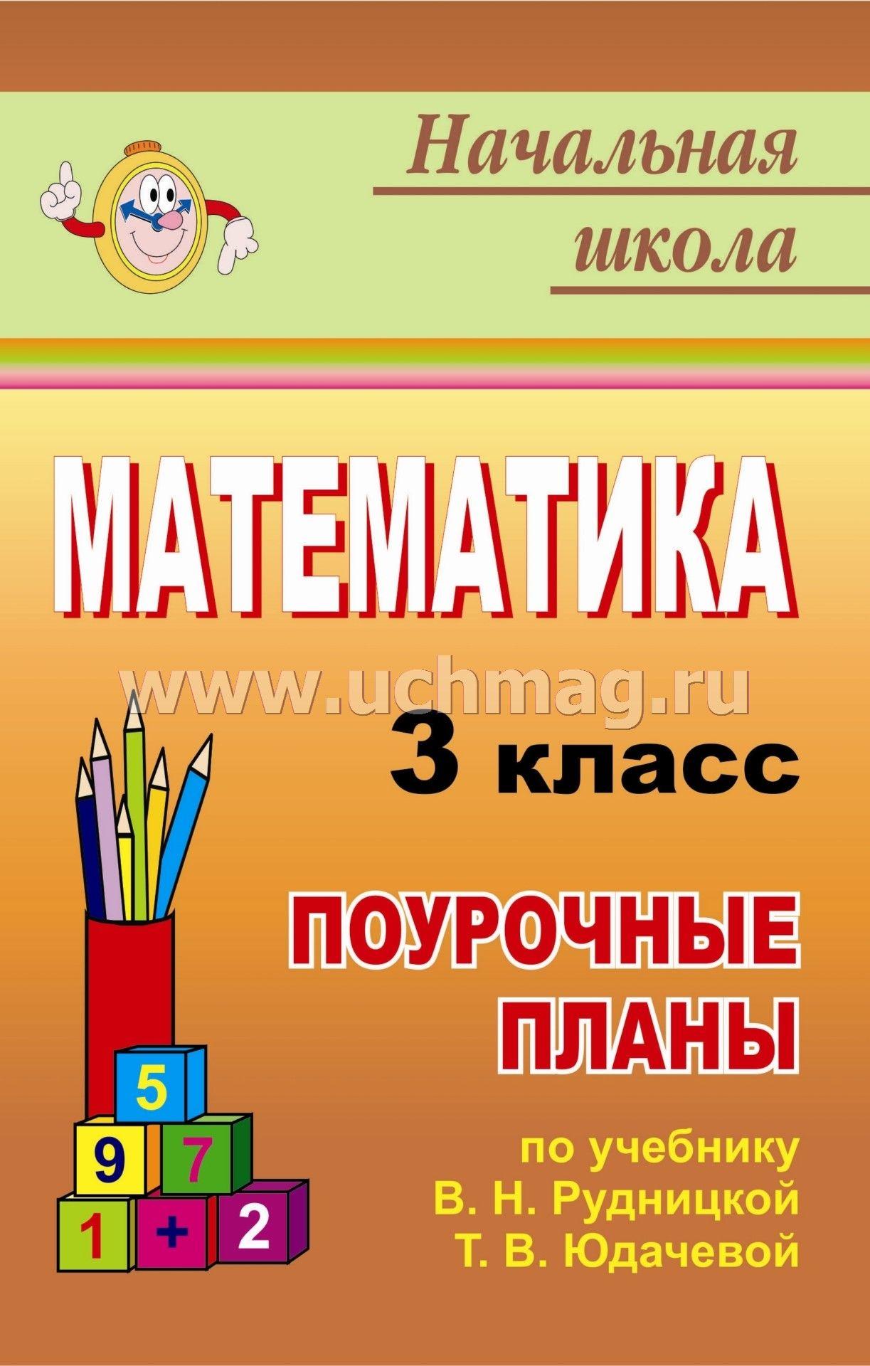 МАТЕМАТИКА 3 КЛАСС РУДНИЦКАЯ ПОУРОЧНЫЕ РАЗРАБОТКИ СКАЧАТЬ БЕСПЛАТНО