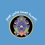 توقيع اتفاقية تعاون أكاديمي بين مديرية الأمن العام و LIU