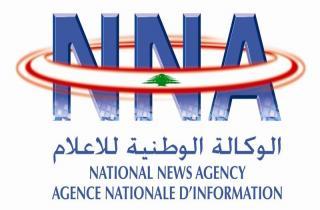 فوز لبنان في عضوية المجلس التنفيذي لمنظمة وكالات أنباء آسيا والمحيط الهادىء