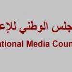 المجلس الوطني للاعلام