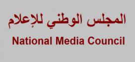 المجلس الوطني للاعلام المرئي والمسموع يجتمع الجمعة