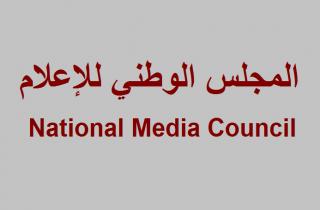 الوطني للاعلام دعا الى الحوار والاحتكام الى القانون في السجال بين الMTV وحرب