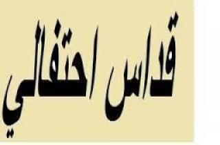 احتفال بسيامة الشماس مارك لابا الخوري حنا في حدث الجبة
