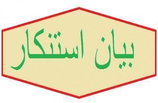 إعلاميو مرجعيون وحاصبيا استنكروا الاعتداء على طاهر
